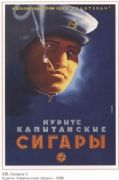 Vintage Russian poster - Smoke the Capitan's cigarettes» Sakharov S. G., 1939